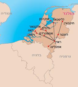 טיול להולנד