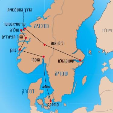 טיול לדנמרק, נורבגיה ושבדיה