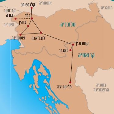 טיול לסלובניה וקרואטיה