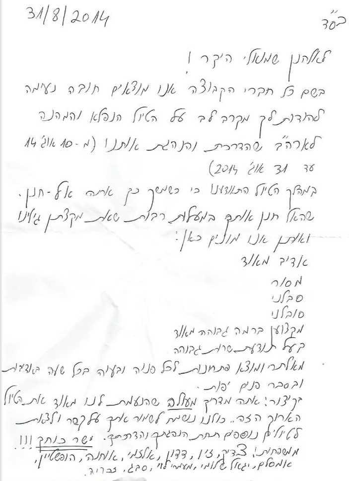 המלצה אלחנן שמואלי