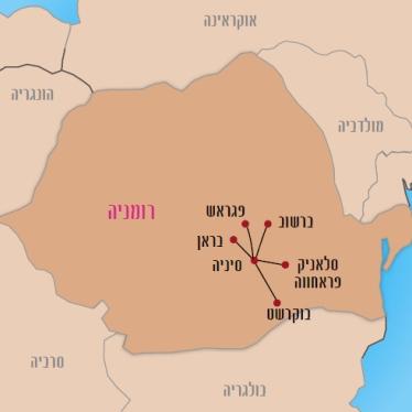 טיול מאורגן לרומניה למשפחות
