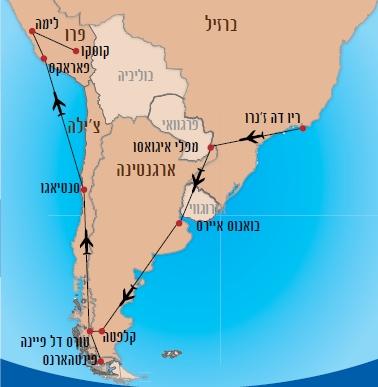 טיול לברזיל, ארגנטינה, צ'ילה, ופרו