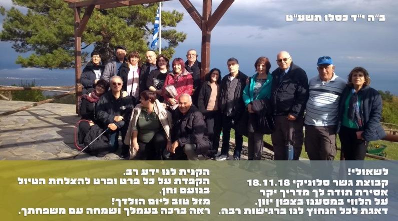 טיול מאורגן כשר בסלוניקי