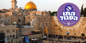 טיול משפחות בירושלים והסביבה